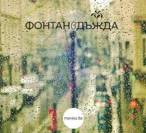 ТОЧКА БГ – ФОНТАН В ДЪЖДА (CD)