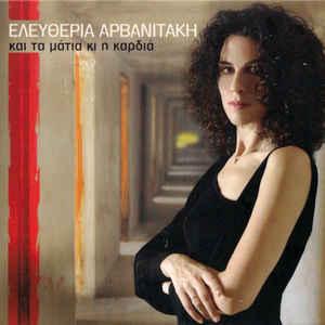 ARVANITAKI ELEPHTHERIA MIRAME CD WRASS 9304 –  (CD)