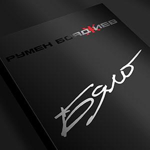 РУМЕН БОЯДЖИЕВ БЯЛО CD –  (CD)