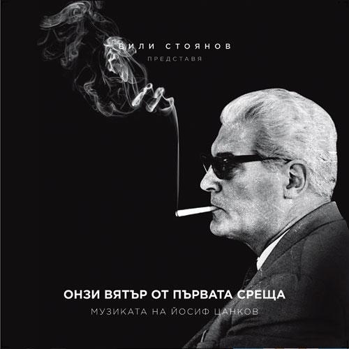 СТОЯНОВ, ВИЛИ – ОНЗИ ВЯТЪР ОТ ПЪРВАТА СРЕЩА (CD)
