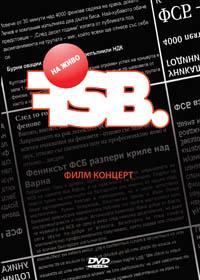 FSB / ФСБ – LIVE (NDK 13.12.2010) (DVD)