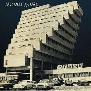 MOLCHAT DOMA – ETAZHI (LP)