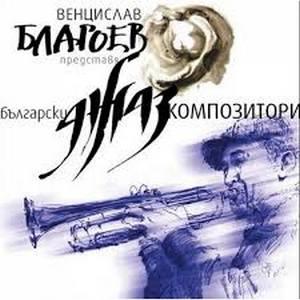 BLAGOEV, VENTZISLAV / ВЕНЦИСЛАВ БЛАГОЕВ – BULGARIAN JAZZ COMPOSERS (CD)