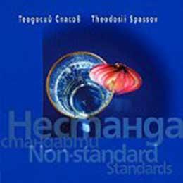 SPASSOV, THEODOSII / ТЕОДОСИЙ СПАСОВ – NON-STANDARD STANDARDS (CD)