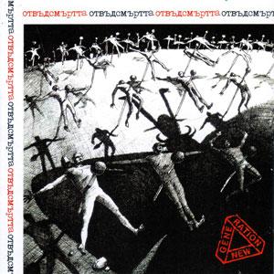 NEW GENERATION / НОВА ГЕНЕРАЦИЯ – ОТВЪД СМЪРТТА (CD)