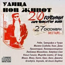 VARIOUS ARTISTS – УЛИЦА НОВ ЖИВОТ (CD)