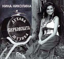 NINA NIKOLINA / НИНА НИКОЛИНА – И БЕРКОВСКАТА ДУХОВА МУЗИКА (CD)