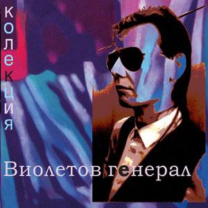 ВИОЛЕТОВ ГЕНЕРАЛ / VIOLETOV GENERAL – КОЛЕКЦИЯ (CD)