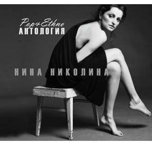 NINA NIKOLINA / НИНА НИКОЛИНА – АНТОЛОГИЯ (2xCD)