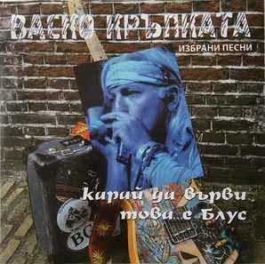 VASKO THE PATCH / ВАСКО КРЪПКАТА – КАРАЙ ДА ВЪРВИ – ИЗБРАНИ ПЕСНИ (CD)