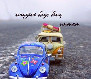PODUENE BLUES BAND / ПОДУЕНЕ БЛУС БЕНД – ПЪТЯТ (CD)