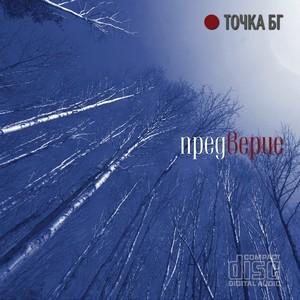 ТОЧКА БГ – ПРЕДВЕРИЕ (CD)