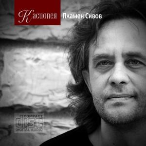 СИВОВ, ПЛАМЕН – КАСИОПЕЯ (CD)