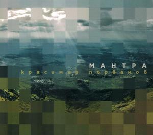 ПЪРВАНОВ, КРАСИМИР – МАНТРА (CD)