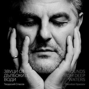 SPASSOV, THEODOSII / ТЕОДОСИЙ СПАСОВ – SOUNDS FROM DEEP WATERS (CD)