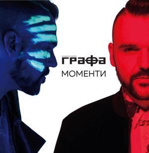 GRAFA / ГРАФА – МОМЕНТИ (LP)