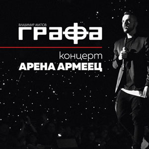ГРАФА GRAFA  – КОНЦЕРТ АРЕНА АРМЕЕЦ  (2xCD+DVD)