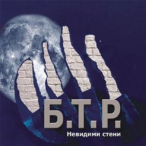 Б.Т.Р. BTR БТР B.T.R.  – НЕВИДИМИ СТЕНИ (CD)