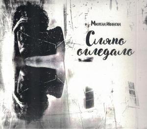 IVANOVA, MILENA /МИЛЕНА ИВАНОВА – СЛЯПО ОГЛЕДАЛО (CD)