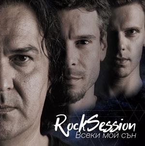 ROCK SESSION – ВСЕКИ МОЙ СЪН (CD)