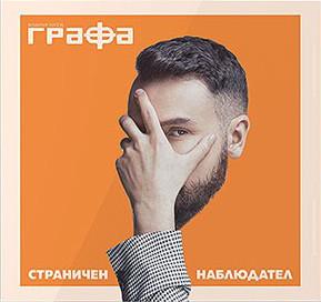 ГРАФА GRAFA  – СТАНИЧЕН НАБЛЮДАТЕЛ (LP)
