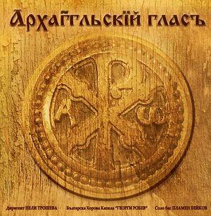 ROBEV CHOIR, BEYKOV / ХОРОВА КАПЕЛА Г.РОБЕВ, ПЛАМЕН БЕЙКОВ – ARCHANGEL'S VOICE / АРХАНГЕЛСКИ ГЛАС (CD)
