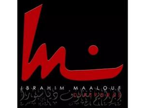 MAALOUF, IBRAHIM – DIASPORAS (2xLP)