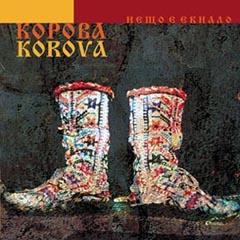 KOROVA / КОРОВА – NESHTO E EKNALO / НЕЩО Е ЕКНАЛО (CD)