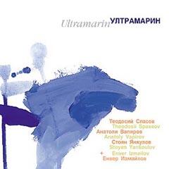 ULTRAMARIN / УЛТРАМАРИН – ULTRAMARIN / УЛТРАМАРИН (CD)