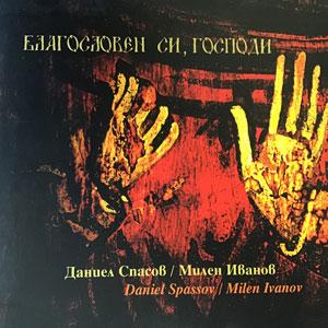 SPASSOV, DANIEL – THOU ART BLESSED LORD (CD)