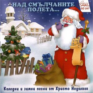VARIOUS – НАД СМЪЛЧАНИТЕ ПОЛЕТА (CD)