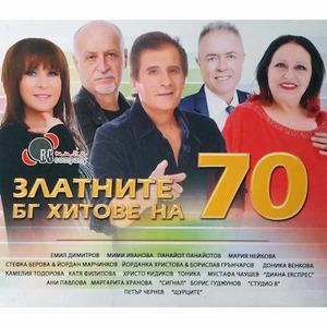 ЗЛАТНИТЕ БГ ХИТОВЕ НА 70-ТЕ CD –  (CD)