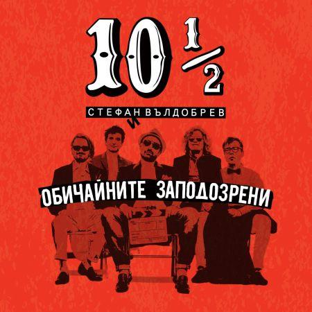 VALDOBREV, STEFAN / СТЕФАН ВЪЛДОБРЕВ – 10 1/2 (CD)