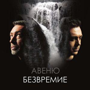 AVENUE / АВЕНЮ – БЕЗВРЕМИЕ (CD)
