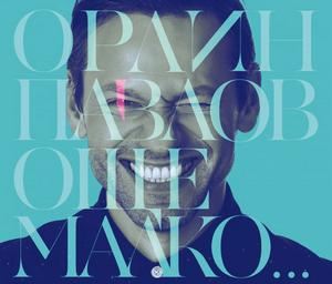PAVLOV, ORLIN / ОРЛИН ПАВЛОВ – ОЩЕ МАЛКО (CD)