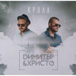 ДИМИТЪР И ХРИСТО – КРИЛА (CD)