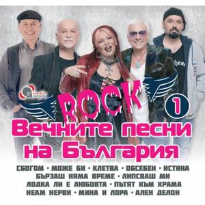 VARIOUS ARTISTS – ВЕЧНИТЕ ПЕСНИ НА БЪЛГАРИЯ –ROCK– 1 CD –  (CD)