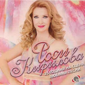 ROSSITZA KIRILOVA  РОСИЦА КИРИЛОВА 35 ГОДИНИ НА СЦЕНА ЛЮБИМИ ПЕСНИ CD –  (CD)