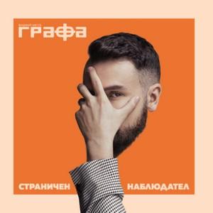 GRAFA / ГРАФА – СТАНИЧЕН НАБЛЮДАТЕЛ (CD)
