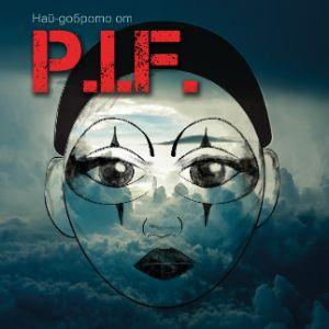 P.I.F. – НАЙ-ДОБРОТО (2xCD)