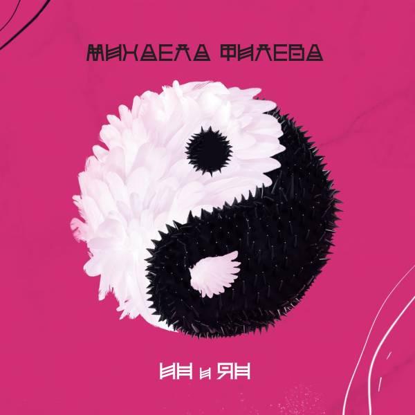 ФИЛЕВА, МИХАЕЛА MIHALELA FILEVA ИН И ЯН CD –  (CD)