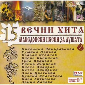 VARIOUS ARTISTS – 15 VECHNI HITA MAKEDONSKI МАКЕДОНСКИ ПЕСНИ ЗА ДУШАТА 1 И 2 CD –  (CD)
