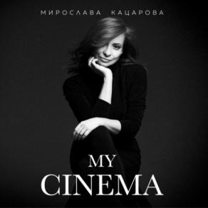 KATSAROVA, MIROSLAVA / МИРОСЛАВА КАЦАРОВА – MY CINEMA (CD)