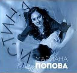 ПОПОВА, МАРИАНА / POPOVA, MARIANA – ИСТИНА / TRUTH (CD)