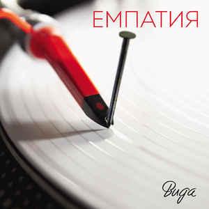 ВИДА ПИРОНКОВА ЕМПАТИЯ CD –  (CD)