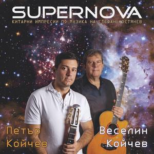 KOYCHEV, PETAR & VESELIN – SUPERNOVA (CD)