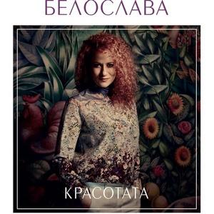 BELOSLAVA / БЕЛОСЛАВА – KRASOTATA (2xCD)