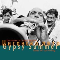 KARANDILA ORCHESTRA / ОРКЕСТЪР КАРАНДИЛА – GYPSY SUMMER (OST) / ЦИГАНСКО ЛЯТО (CD)