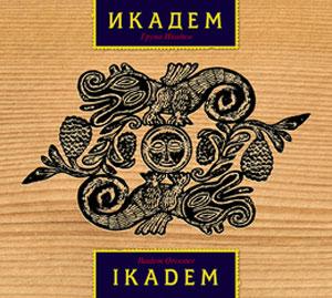 IKADEM ORKESTAR / ОРКЕСТЪР ИКАДЕМ – IKADEM ORKESTAR (CD)