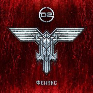 D2 ФЕНИКС PHOENIX FENIX CD –  (CD)